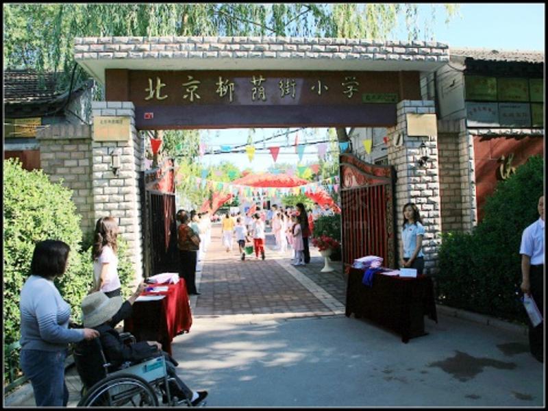 北京市西城区柳荫街小学(原北京市西城区