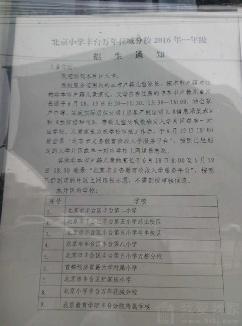 北京小学丰台万年花城分校学区房(对口