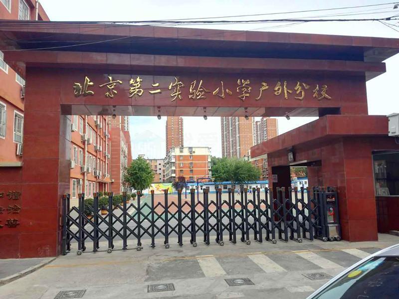 北京第二实验小学广外分校学区房(对口