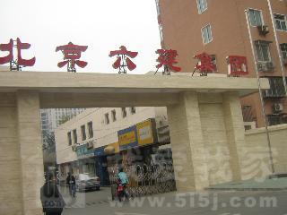 北京海淀小区 北京海淀网上小区 北京海淀住宅小区 北京我爱我家