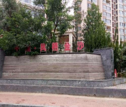 青岛我爱我家千城凤梧金沙第2张图